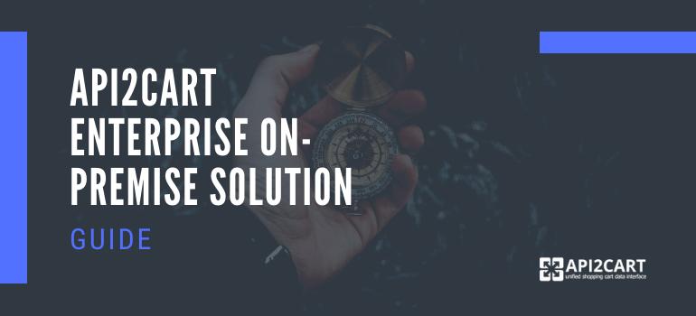 api2cart_on_premise_solution